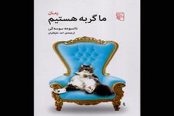 رمان «ما گربه هستیم» رونمایی میشود