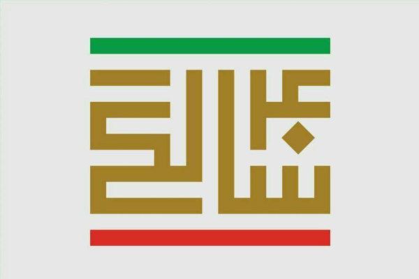 ادارهکل هنرهای نمایشی «چهل سال نمایش» را منتشر میکند