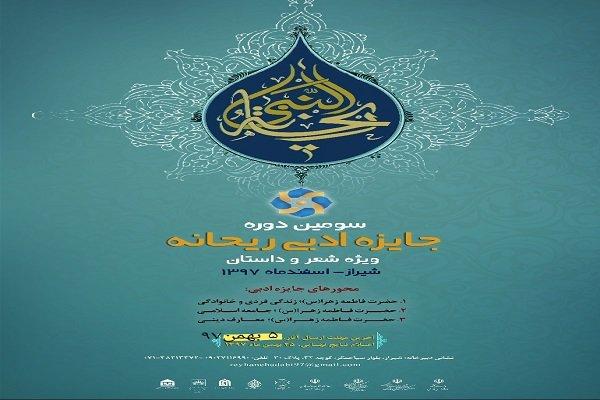 مهرجان ريحانة النبي (س) يدعو الشعراء وكتاب القصة للمشاركة في دورته الثالثة