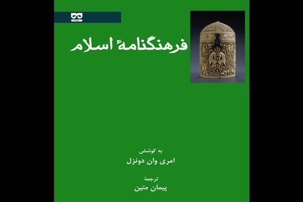 """ترجمة كتاب """"قاموس الإسلام"""" للفارسية"""