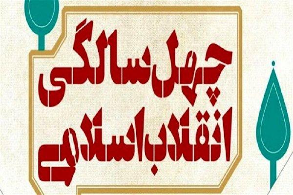 حضور پررنگ مردم مرزدار مهران در راهپیمایی ۲۲ بهمن