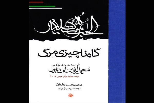 ترجمه رمان برنده بوکر عربی با محوریت زندگی ابنعربی چاپ شد