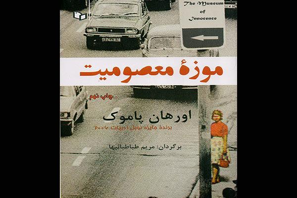 چاپ نهم «موزه معصومیت» وارد بازار نشر شد