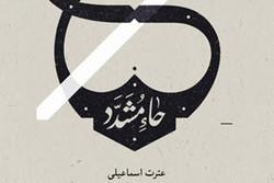 «حاء مشدد» در بازار کتاب