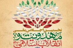 اولین اجلاس ملی «مهدویت و انقلاب اسلامی» برگزار میشود