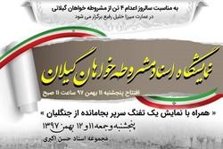 نمایشگاه اسناد مجاهدان گیلان در رشت برپا می شود