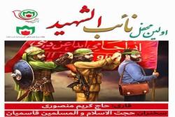 اولین محفل قرآنی نائب الشهید برگزار می شود