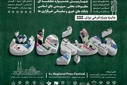 داوران چهارمین جشنواره منطقهای مطبوعات و خبرگزاریها معرفی شدند