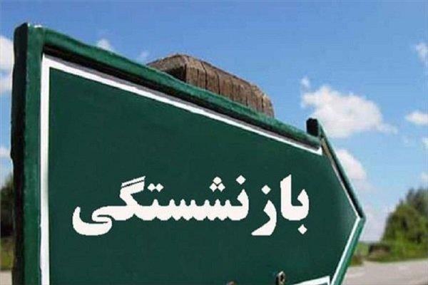 بازنشستگی بالغ بر ۵۰۰۰ نفر از فرهنگیان شهر تهران