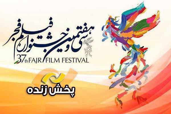 جشنواره فجر پخش زنده
