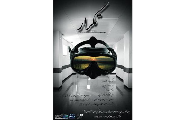 «تکرار» به تماشاخانه ایران تماشا رسید