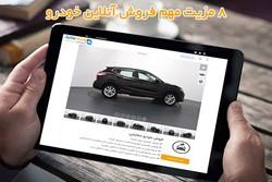هشت مزیت مهمی که فروش خودرو آنلاین و سفارشی به همراه دارد