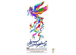 سامانه اینترنتی فروش بلیت جشنواره فجر شیراز از دسترس خارج شد