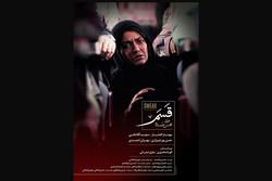 «قسم» در آستانه جشنواره فیلم فجر صاحب پوستر شد