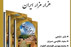 مجموعه «هزار مزار ایران» بررسی می شود
