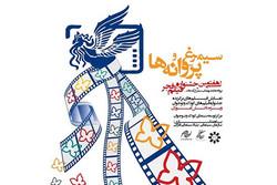 اعلام برنامه نمایش فیلمهای کودک و نوجوان «سیمرغ و پروانهها»