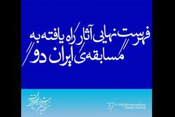 اعلام فهرست نهایی مسابقه «ایران دو» جشنواره تئاتر فجر