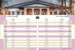 انتشار جدول نمایش فیلمهای «فجر ۳۷» در موزه سینما
