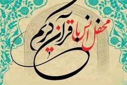 محفل انس با قرآن در راز و جرگلان برگزار شد