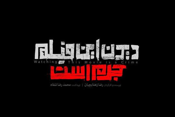 3027621 جامعه صنفی تهیه کنندگان سینمای ایران - قاچاق «دیدن این فیلم جرم است»/ نسخه «بازبینی فجر» چگونه لو رفت؟