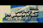 مراسم اختتامیه جشنواره موسیقی فجر آغاز شد