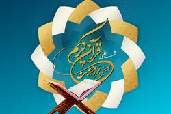 میزگرد علمی «چیستی و قلمرو مرجعیت قرآن» برگزار می شود