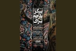 نمایشگاه «پیکر، پارچه، پراگ» در نگارخانه سایه برپاست