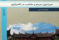 کتاب «سرزمین، مردم و مذهب در اندونزی» منتشر شد