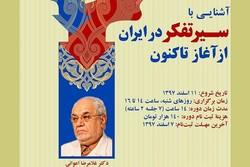 کارگاه «آشنایی با سیر تفکر در ایران از آغاز تاکنون» برگزار می شود