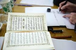سوره انسان کتابت می شود/ نمایشگاه «شمیم ریحان» در موزه ملک