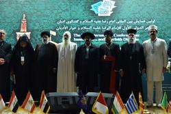 امام رضا (ع) اور ادیان کے درمیان مذاکرات کے زیرعنواں بین الاقوامی کانفرنس