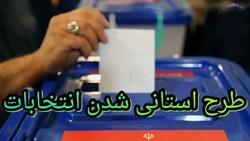 نظر ۱۲ حزب فعال کشور درباره استانی شدن انتخابات/ سرنوشت طرح در ادوار گذشته