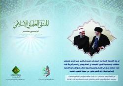 الملتقى العلمائي الإسلامي و آفاق الوحدة و المواطنة في أرض الشام