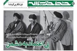 «بیاعتماد به دشمن»/ امام روح عزت را در این ملت زنده کرد