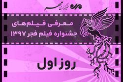 معرفی فیلمهای روز اول جشنواره فجر