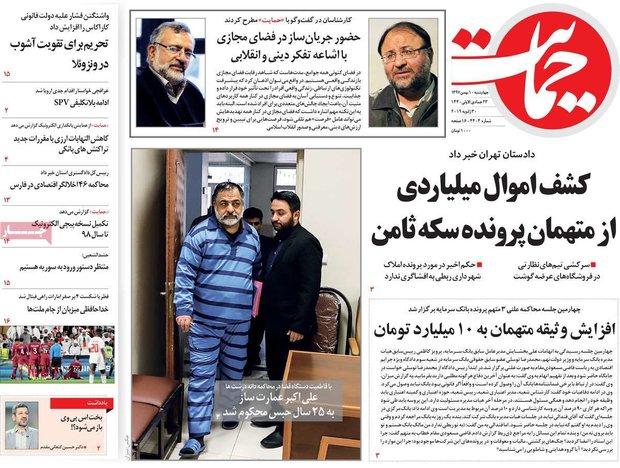 صفحه اول روزنامههای ۱۰ بهمن ۹۷