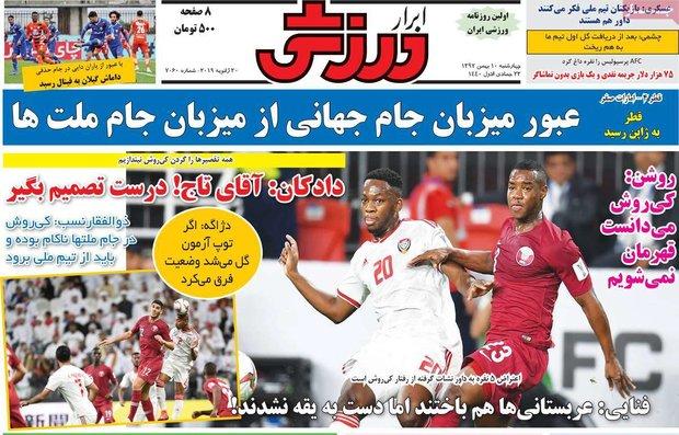 صفحه اول روزنامههای اقتصادی ۱۰ بهمن ۹۷