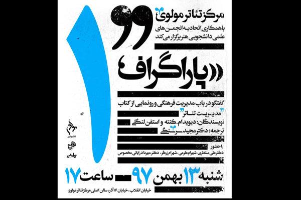 نشست تخصصی «پاراگراف ۱» برگزار میشود/ رونمایی از «مدیریت تئاتر»