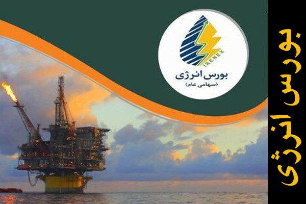 عرضههای جدید بورس انرژی اعلام شد
