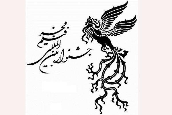 حواشی کوچ نهمین جشنواره فیلم فجر از شهر اصفهان