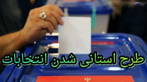 نظر ۱۲ حزب درباره استانی شدن انتخابات/سرنوشت طرح در ادوار گذشته
