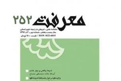 شماره ۲۵۲ علمی ـ ترویجی ماهنامه «معرفت» منتشر شد