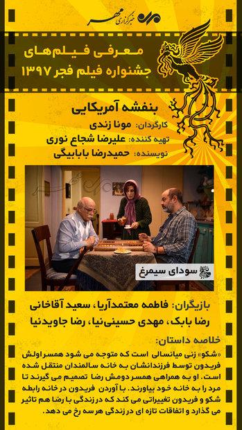 معرفی فیلمهای روز دوم جشنواره فجر