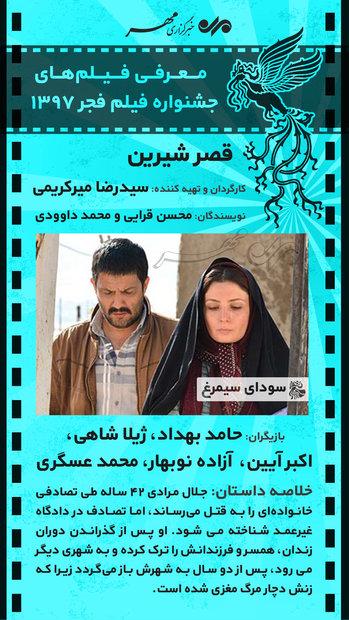 معرفی فیلمهای روز سوم جشنواره فجر
