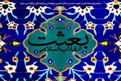 همایش ملّی بعثت انقلاب اسلامی برگزار می شود
