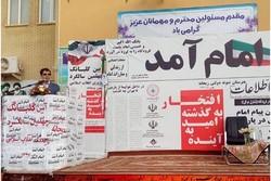 آیین گلبانگ انقلاب در بوشهر برگزار شد