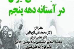 نشست «انقلاب اسلامی ایران در آستانه دهه پنجم» برگزار میشود