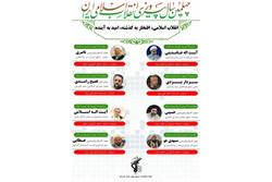 سلسله نشست های روشنگری«چله عزت» در قزوین برگزار می شود