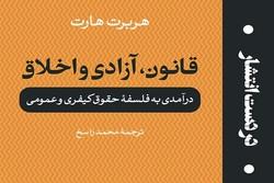 «قانون، آزادی و اخلاق» منتشر میشود