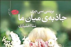 جاذبهای میان ما برای فارسیزبانان ترجمه شد